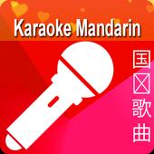 Sing Mandarin Songs Karaoke icon