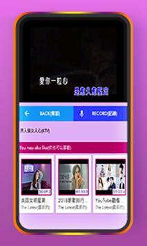 Sing Mandarin Songs Karaoke screenshot 1