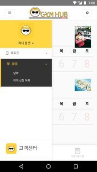 GYMHUB apk screenshot
