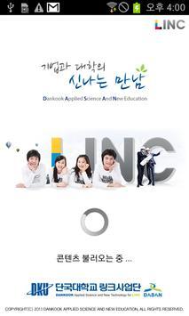 단국대학교 링크사업단 poster