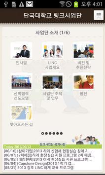 단국대학교 링크사업단 apk screenshot