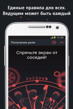 Смарт Мафия apk screenshot