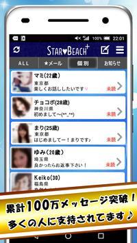 完全無料のSTAR♥BEACH+ apk screenshot