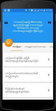 Myanmar Driver Handbook poster