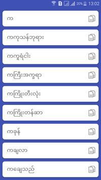 Tet Pone screenshot 3