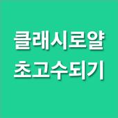 클래시로얄 초고수 되는 영상 icon
