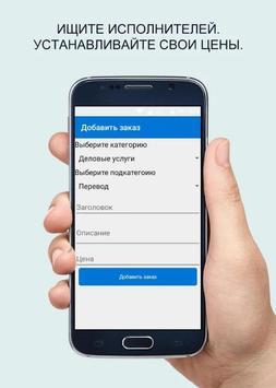 Jobber 5.0 apk screenshot