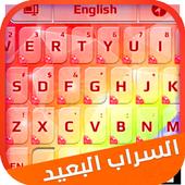كيبورد السراب البعيد عربي icon