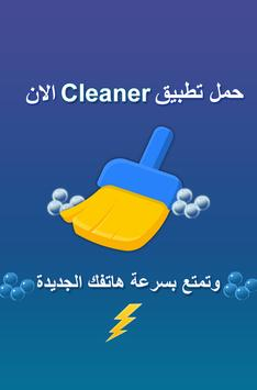 تسريع و تنظيف الهاتف برو 2016 apk screenshot