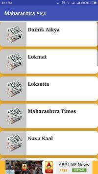 Maharashtra माझा screenshot 5