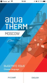Aquatherm Moscow 2018 poster