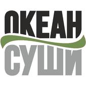 Океан суши icon