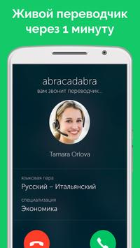 Abracadabra - живой переводчик poster