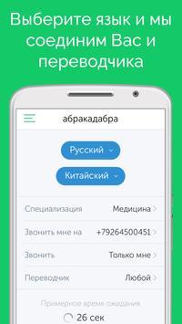 Abracadabra - живой переводчик apk screenshot