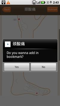 指压法 apk screenshot