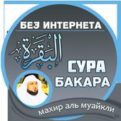 сура бакара   Махир аль-Муайкли icon