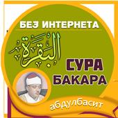 сура бакара : абдулбасит абдуссамад icon