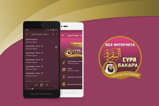 сура бакара : ахмад аль аджми screenshot 1