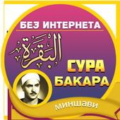 сура бакара : мухаммад сиддик аль миншави icon
