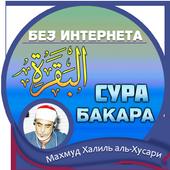 сура бакара : махмуд халиль аль хусари icon