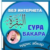 идрис абкар : сура бакара icon