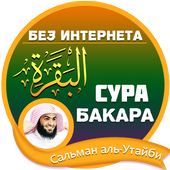 сура бакара : сальман аль утайби icon