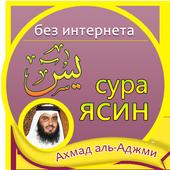 сура ясин : ахмад аль аджми icon