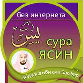 сура ясин : Абдулла ибн Али Басфар icon