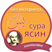 сура ясин : мухаммад сиддик аль миншави icon