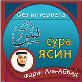 сура ясин : Фарис Аль-Аббад icon