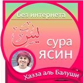 сура ясин - хазза аль балуши icon