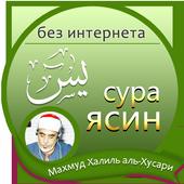 махмуд халиль аль хусари : сура ясин icon