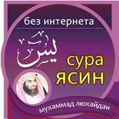 сура ясин : мухаммад люхайдан icon