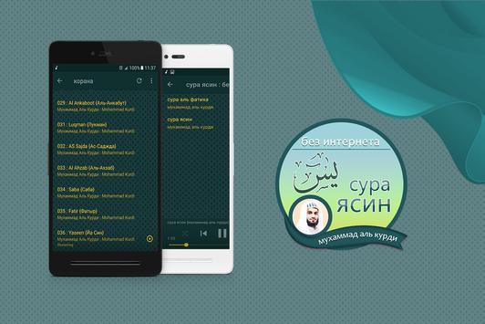 мухаммад аль курди : сура ясин screenshot 2