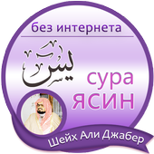 сура ясин : Шейх Али Джабер icon
