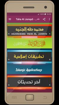 muhammad taha al junayd - holy quran poster
