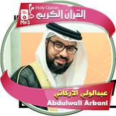 Abdul Wali Al Arkani - holy quran icon