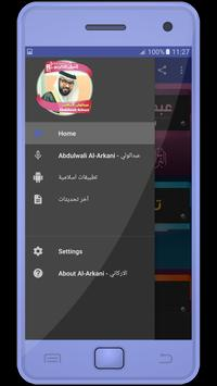 Abdul Wali Al Arkani - holy quran apk screenshot