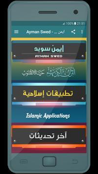 ayman swed - holy quran poster