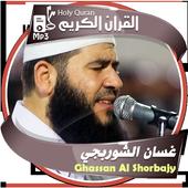 غسان الشوربجي - القران الكريم - 2017 icon