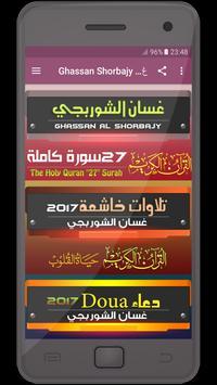 غسان الشوربجي - القران الكريم - 2017 poster
