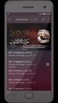 غسان الشوربجي - القران الكريم - 2017 apk screenshot