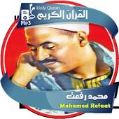 محمد رفعت - القران الكريم icon