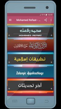 محمد رفعت - القران الكريم poster