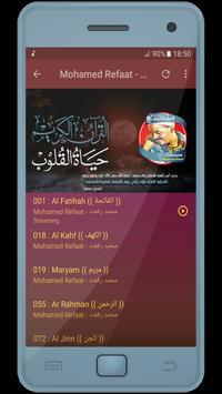 محمد رفعت - القران الكريم screenshot 2