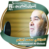 الدوكالي محمد العالم - القران الكريم كاملا icon