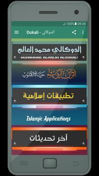 الدوكالي محمد العالم - القران الكريم كاملا poster
