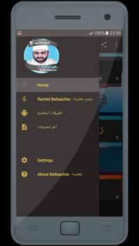 رشيد بلعشية - القران الكريم كاملا apk screenshot