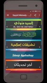 السيد متولى - القران الكريم مجود poster