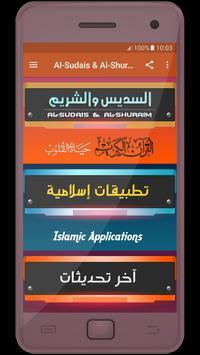 Abdul Rahman Al-Sudais & Saud al shuraim poster
